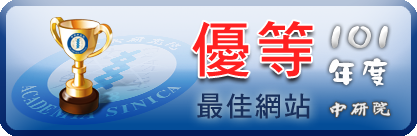 IAA website has won the top prize of Academia Sinica website competition